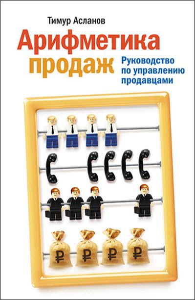 книга Арифметика продаж