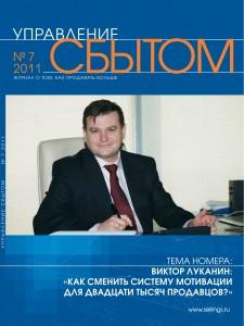 """Журнал """"Управление сбытом"""" №7-2011"""