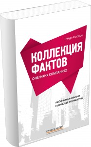 книга Тимура Асланова