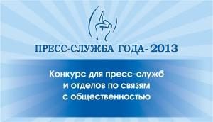 конкурс Пресс-служба года