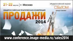 конференция о продажах