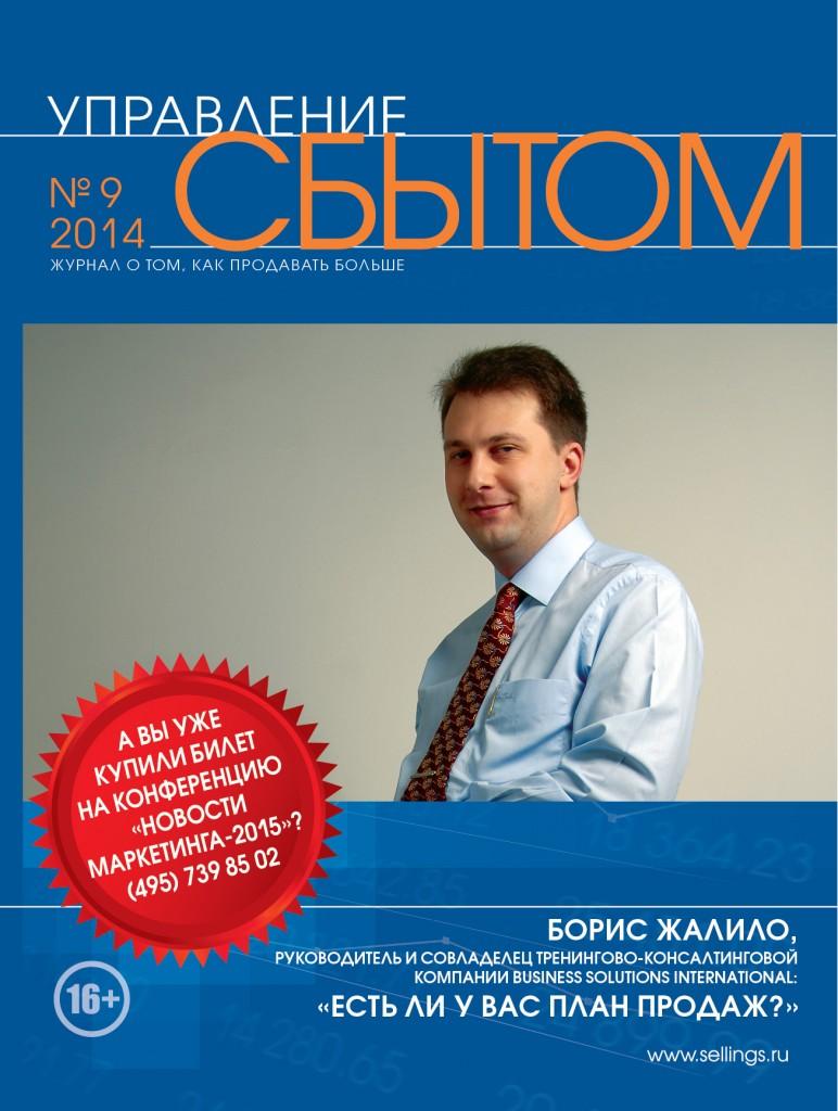 """журнал """"Управление сбытом"""""""