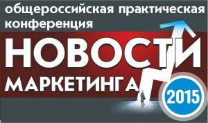 конференция Новости маркетинга