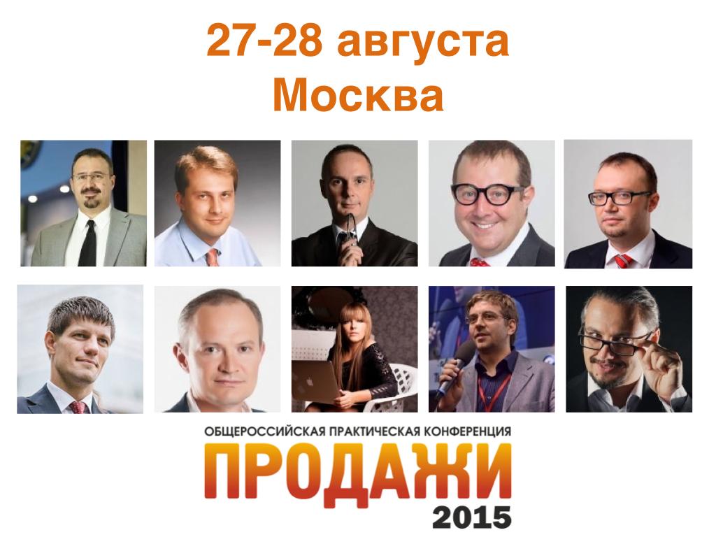 конференция по продажам