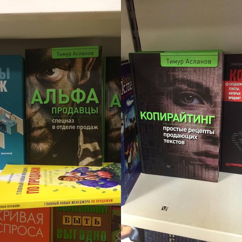 книги Тимура Асланова