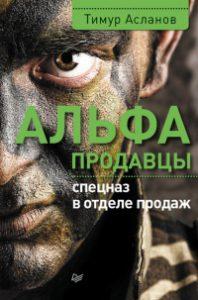 Тимур Асланов «Альфа-продавцы спецназ в отделе продаж».
