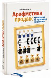 """Тимур Асланов """"Арифметика продаж"""""""