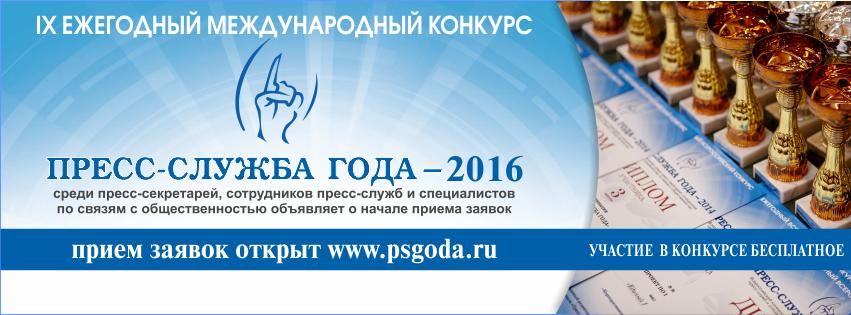 пресс-служба года 2016