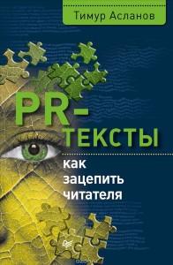 книга PR тексты