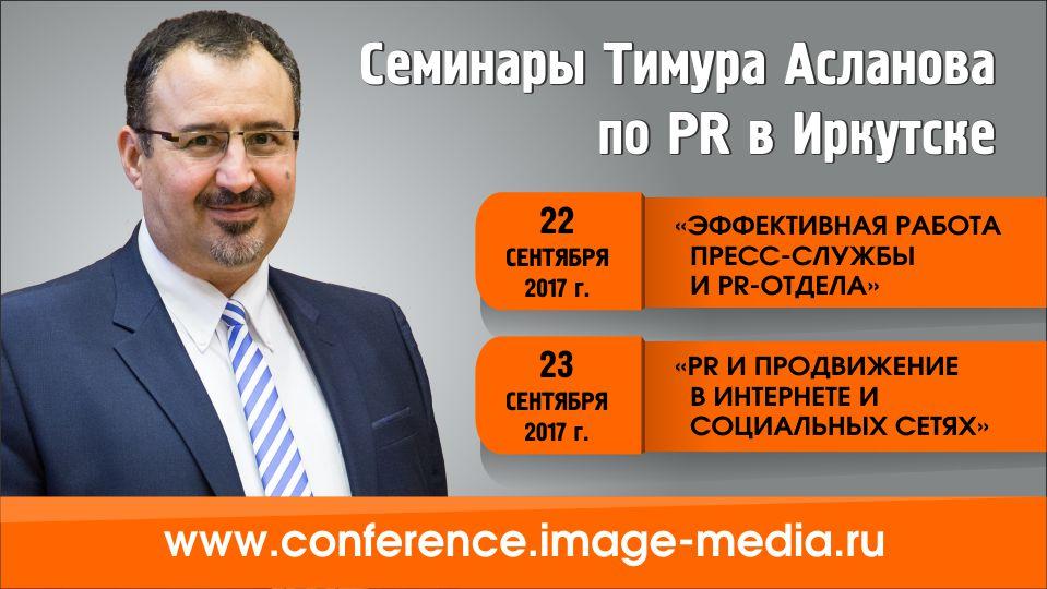 семинары Тимура Асланова