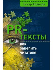 «PR-тексты. Как зацепить читателя».