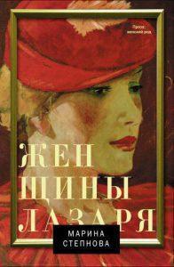Марина Степнова. Женщины Лазаря